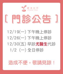 晴渼公告12月份-01