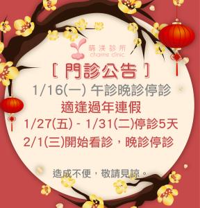 晴渼公告1月份-01